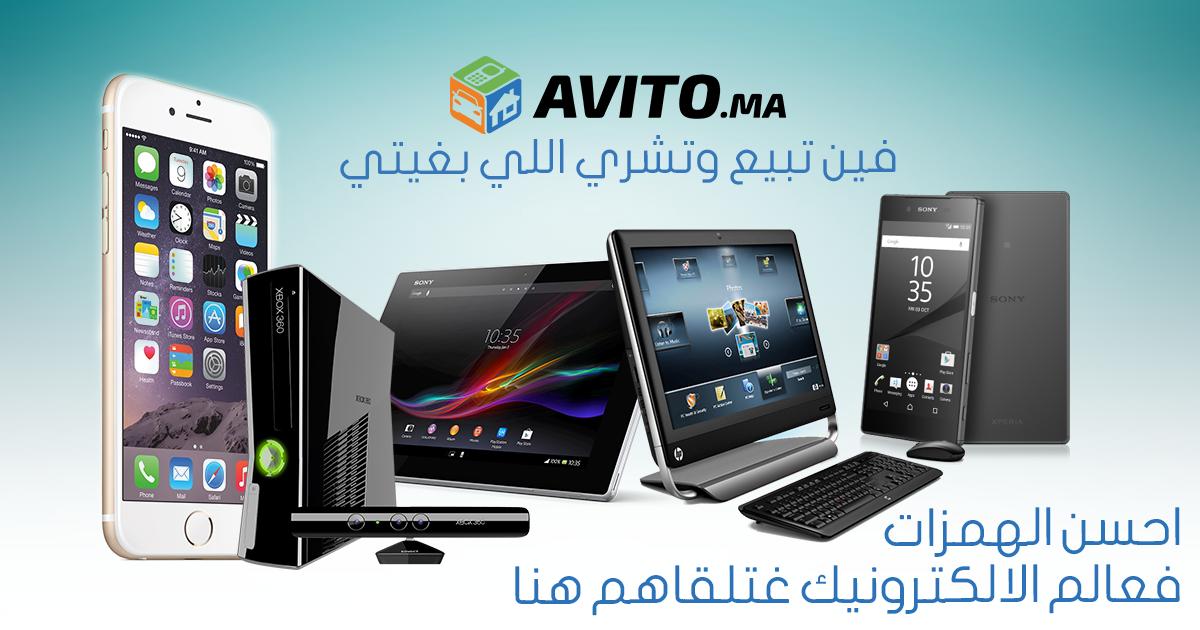 fr maroc ordinateurs portables CA vendre